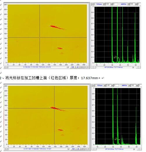 爬行机器人压力容器腐蚀检测2