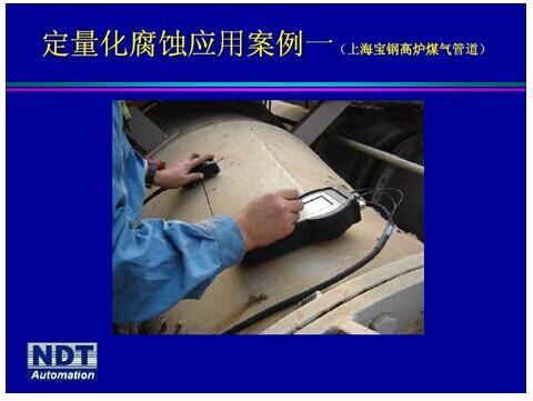干耦合C扫描腐蚀测厚成像系统