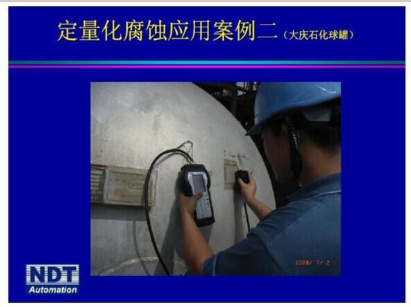 干耦合C扫描腐蚀测厚成像系统2